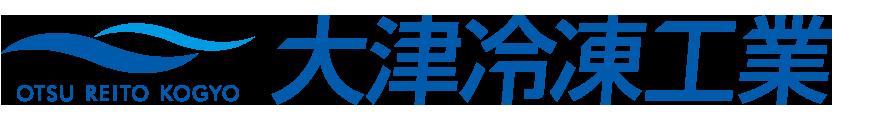 有限会社大津冷凍工業