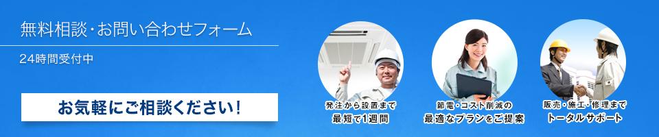 無料相談・お問い合わせフォー-ム